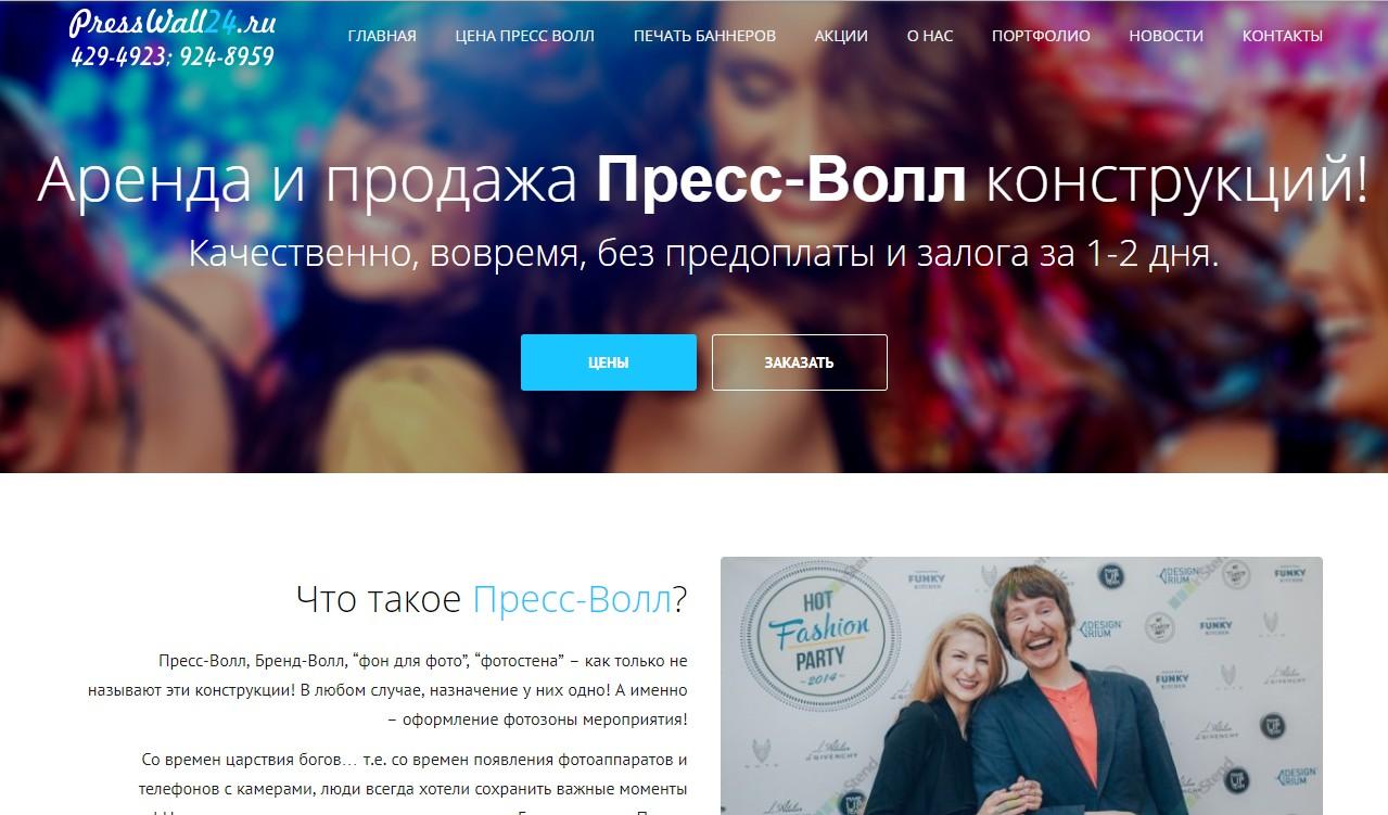 Press Wall_Настройка Яндекс Директ и Google AdWords