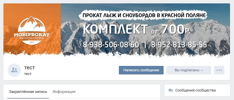 Шапка для ВК по прокату сноубордов
