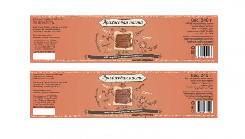 Этикетки для арахисовой пасты