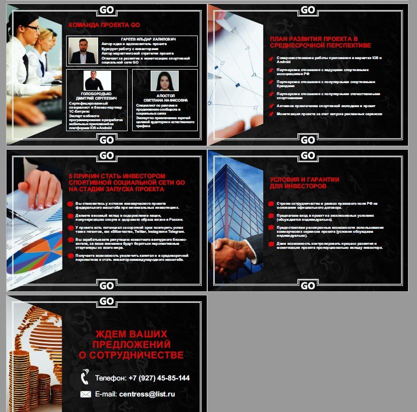 ПРЕЗЕНТАЦИЯ - продающий текст + дизайн (7-11 слайд)