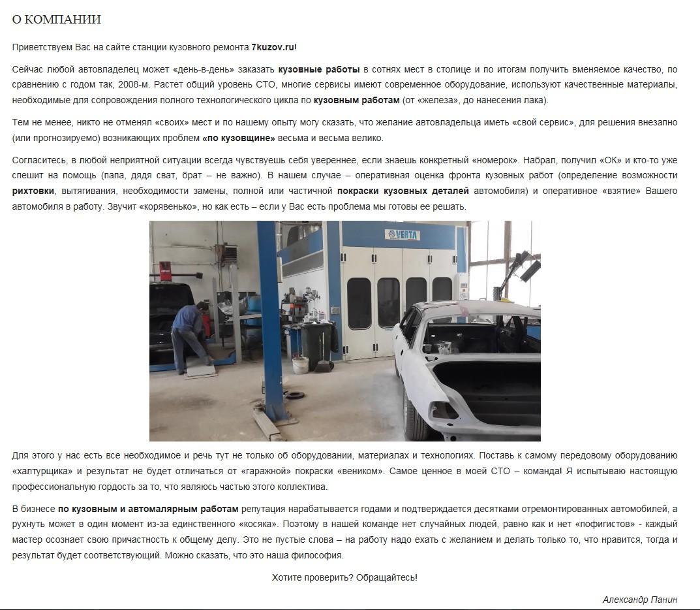 О компании - кузовной ремонт