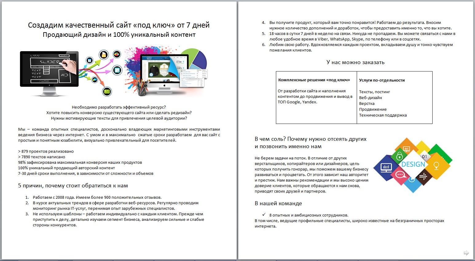 Продающий текст - разработка сайтов