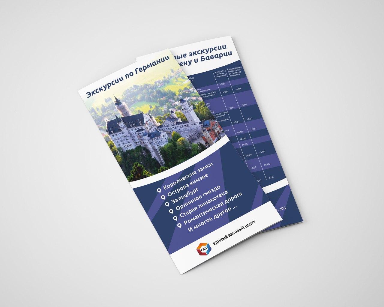 дизайн листовки Визового центра