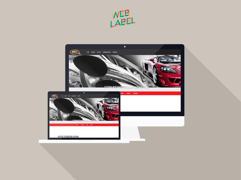 Landing page для сайта автомобильной косметики