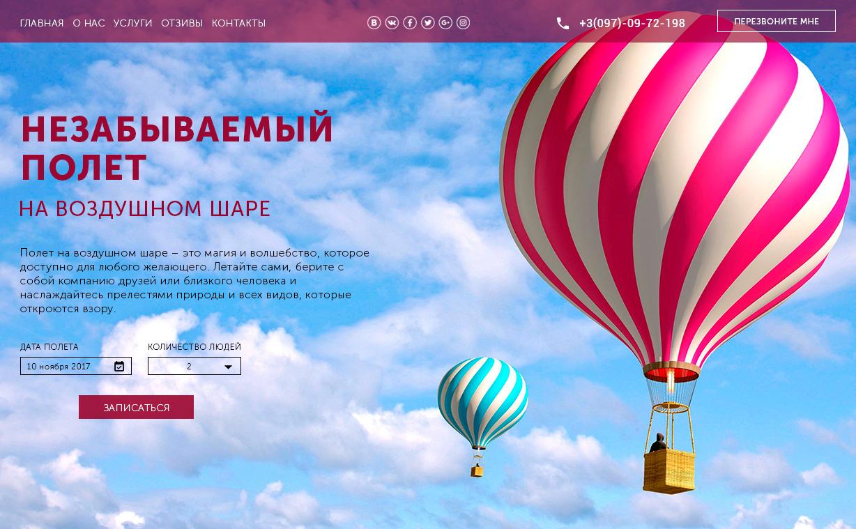 Полет на воздушном шаре / Flying in a balloon