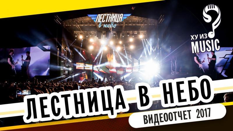 «Лестница в небо 2017». Видеоотчет. Наргиз и Макс Фадеев, Алиса.