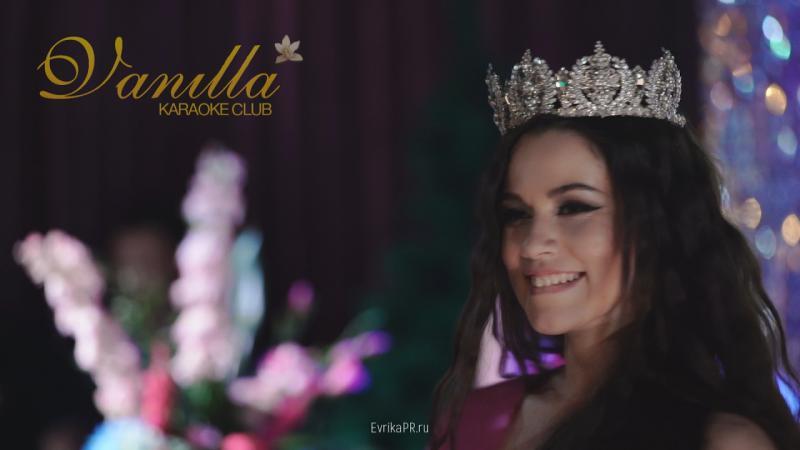 Мисс Vanilla 2016