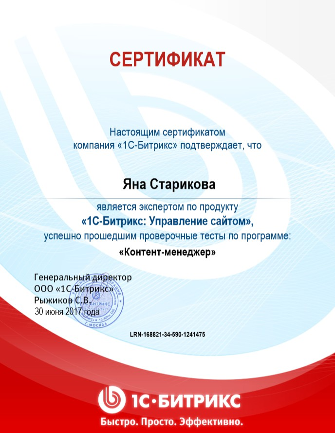 Сертификат контент-менеджера от 1С Битрикс