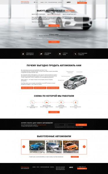 Выкуп авто / Buy a car