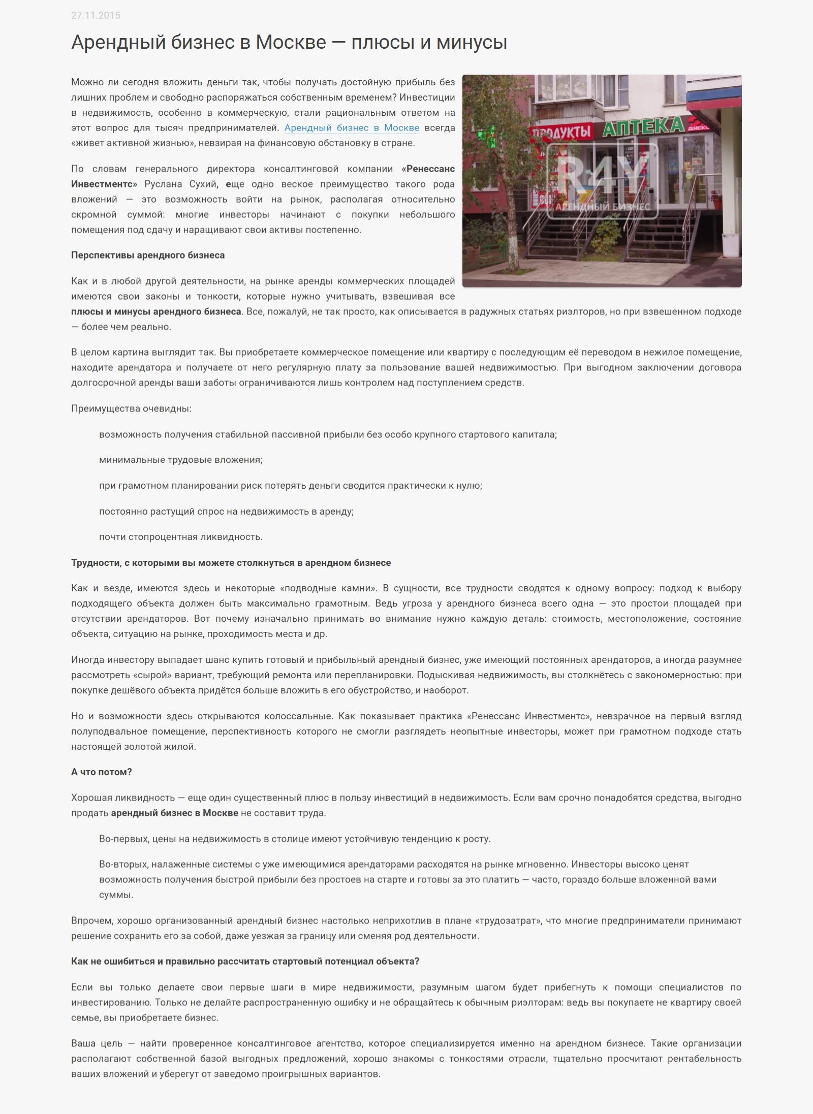 Арендный бизнес в Москве: плюсы и минусы. Блог АН
