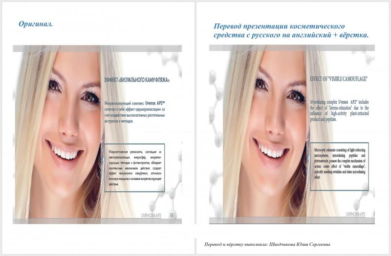Перевод презентации для косметической компании