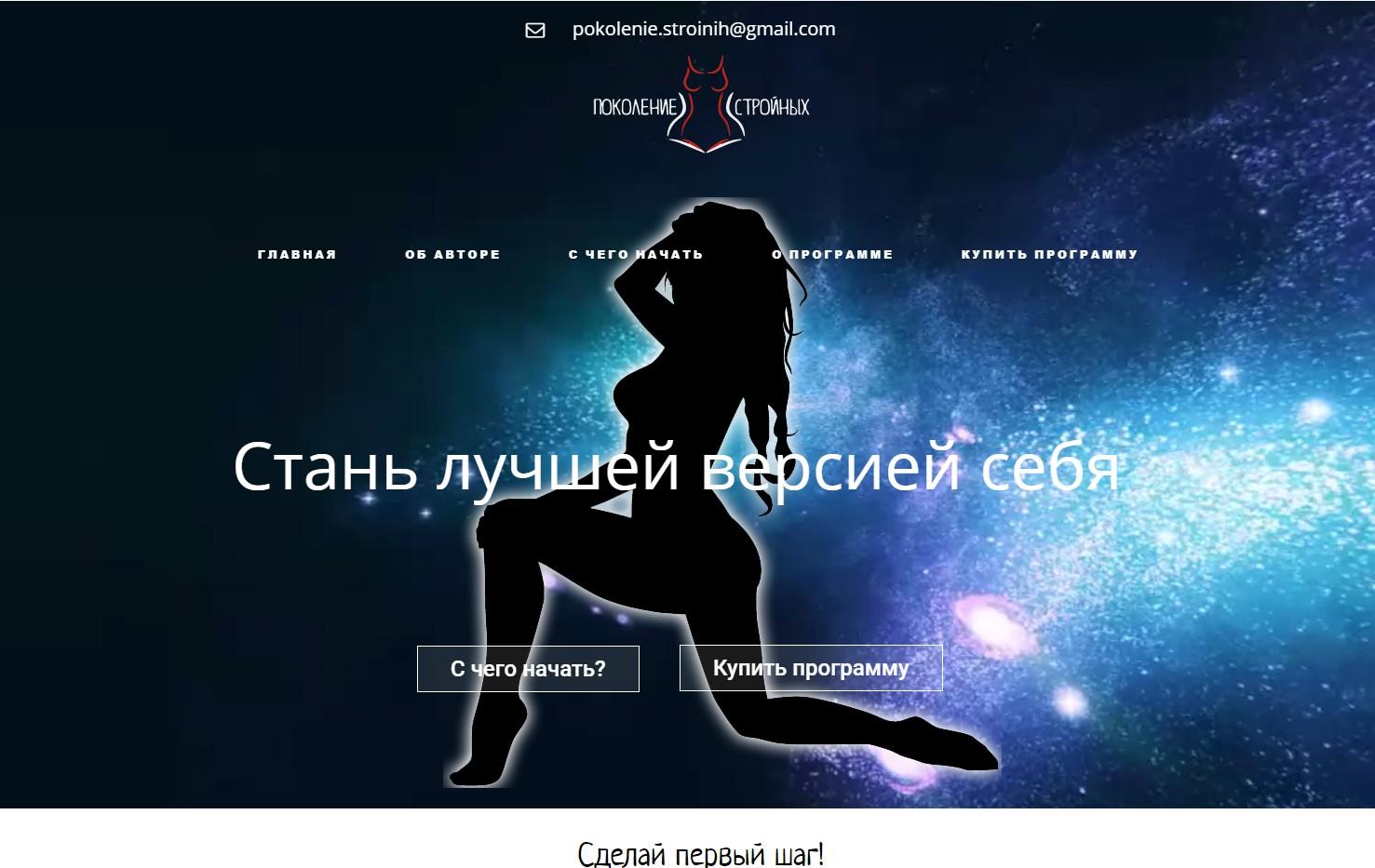 """Лендинг """"Поколение стройных"""""""