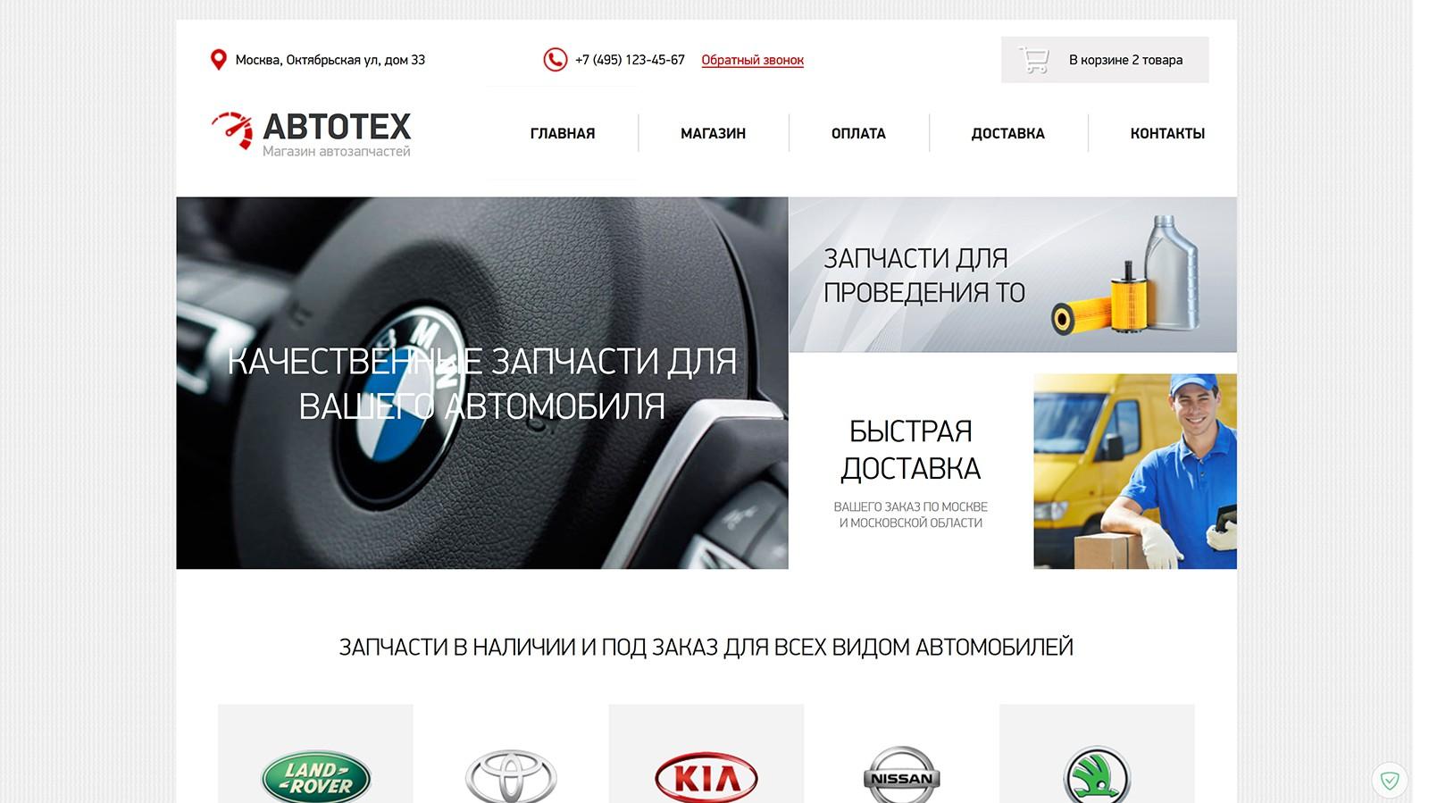 """""""Автотех"""" — интернет-магазин автозапчастей"""