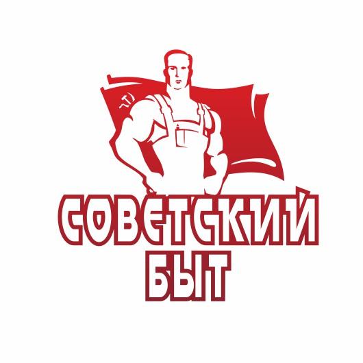 Советское – значит лучшее!