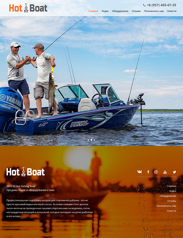 Продажа лодок и оборудования