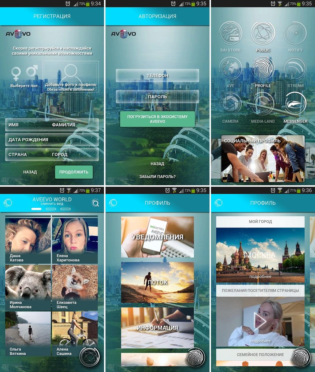 Мобильное приложение Aveevo (iOS, Android)