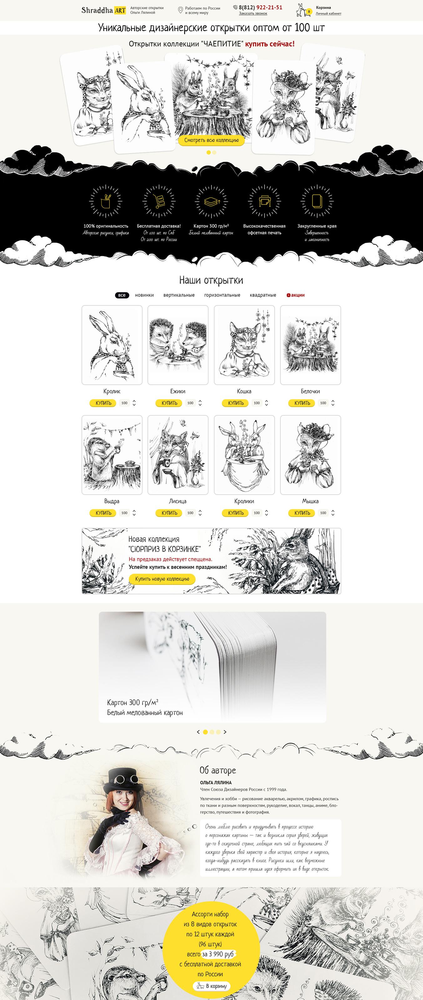 """Сайт каталог """"Авторские открытки"""""""