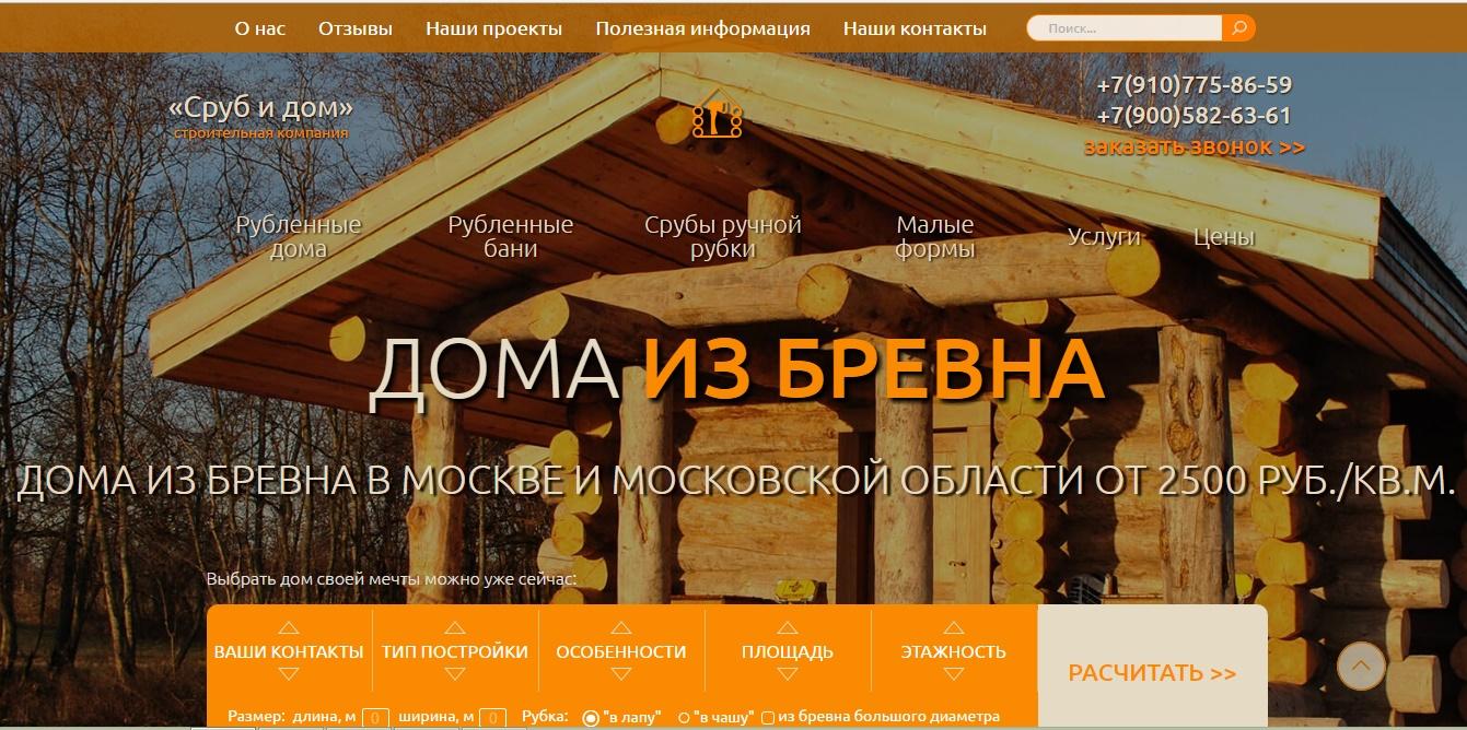 Доработка функционала сайта