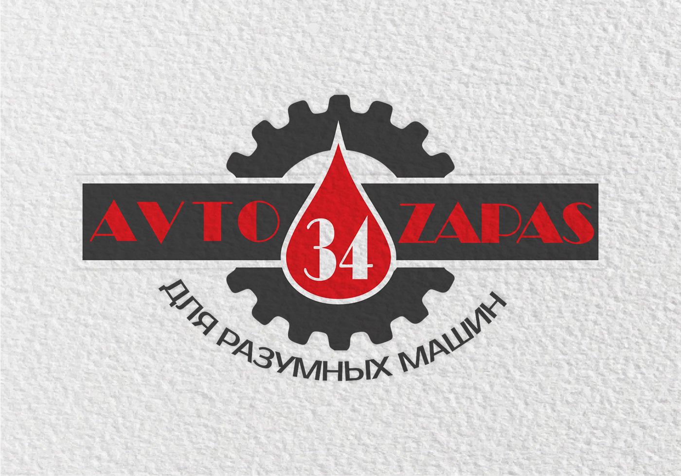 Автозапас34