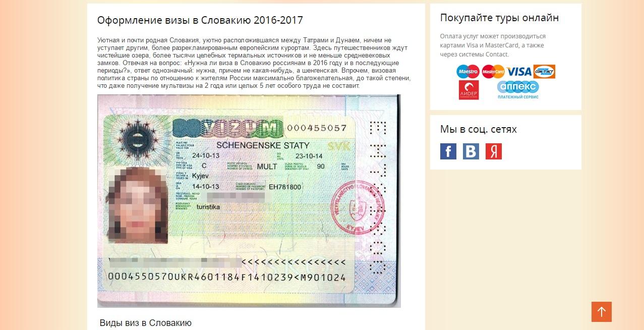 Тексты для сайта крупного туроператора: визы, описание стран и г