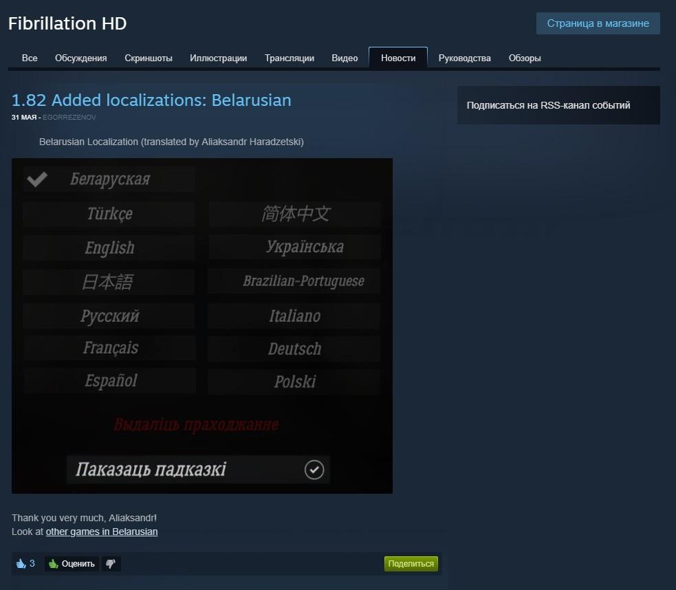 Перевод игры Fibrillation HD (Беларуский)