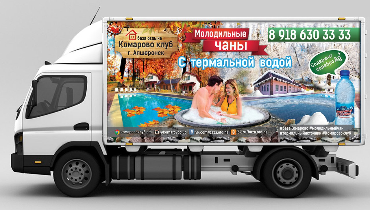 Транзитная реклама для базы отдыха «Комарово клуб»