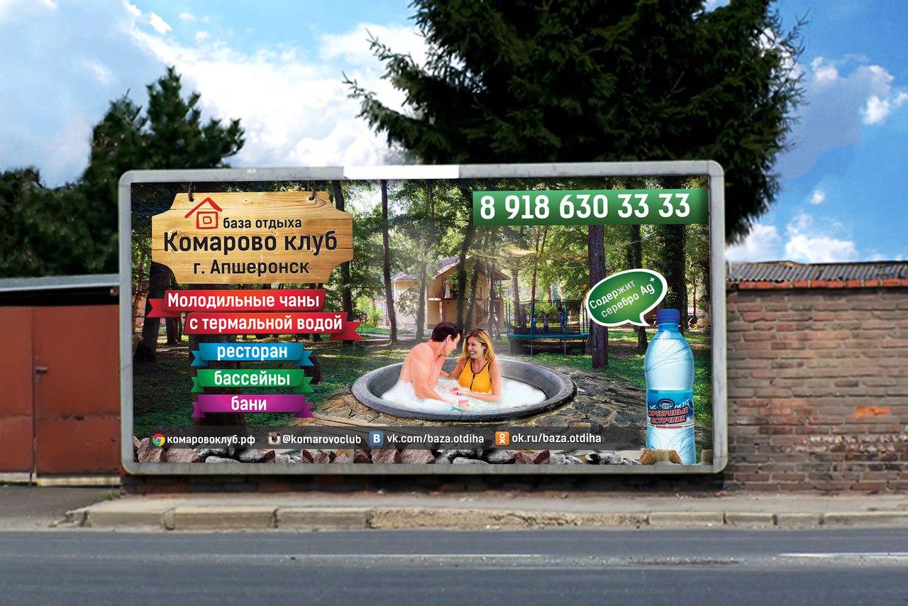 Билборд для базы отдыха «Комарово клуб»