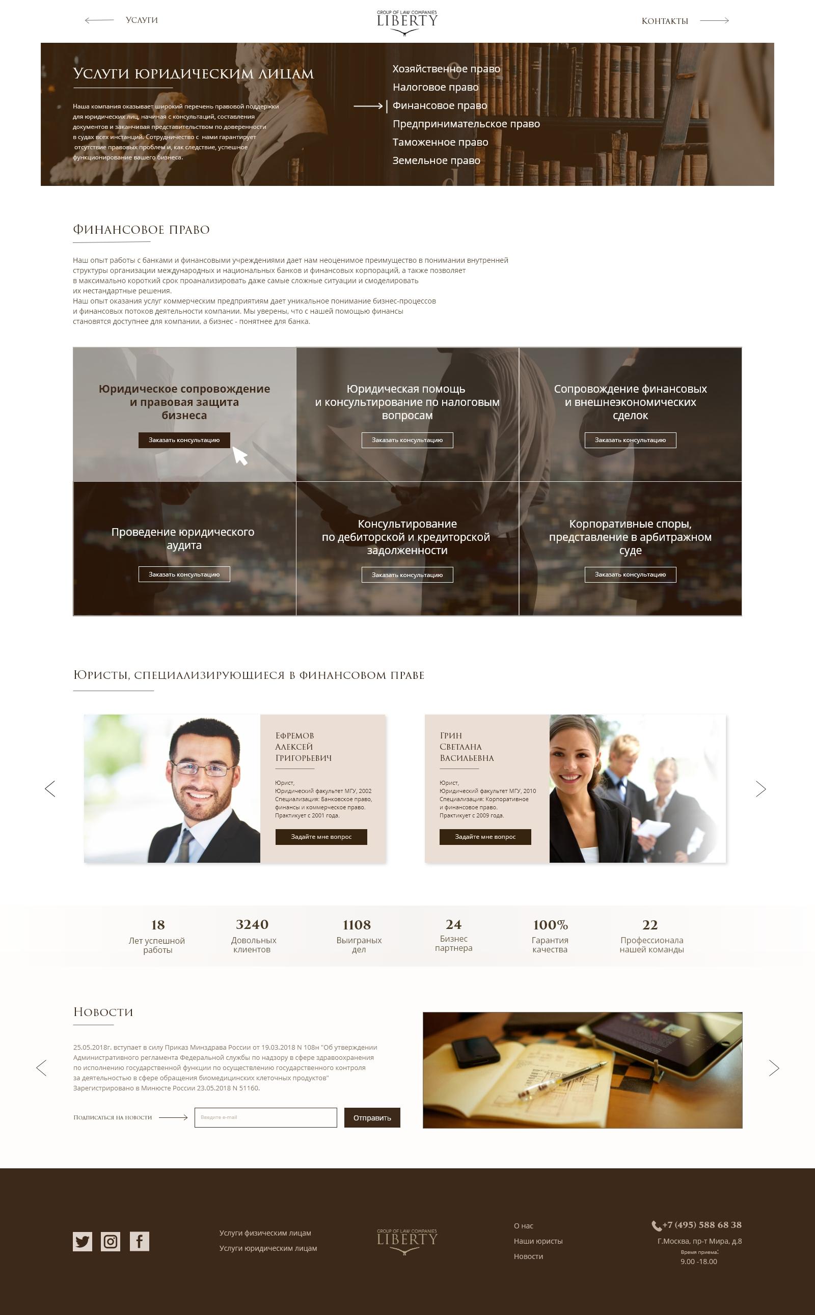 Сайт юридической компании.