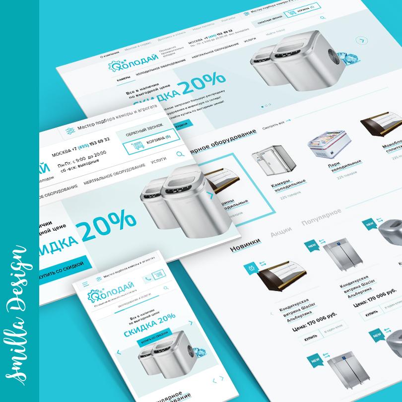 Холодай – продажа и установка холодильного оборудования