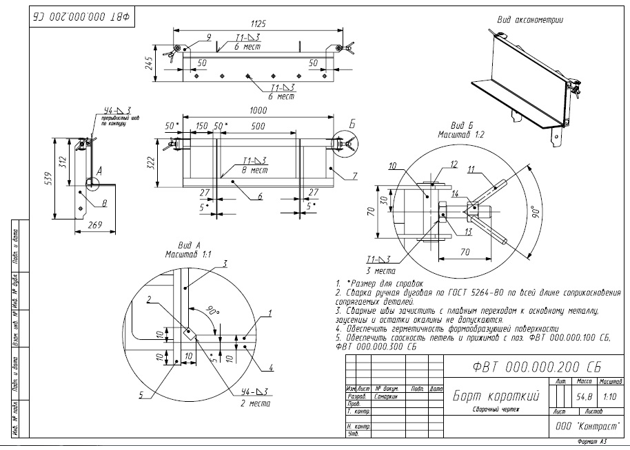 Сборочный чертеж борта формы для заливки бордюра