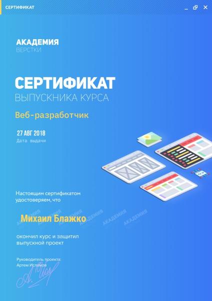 """Сертификат выпускника курса """"Веб разработчик"""""""