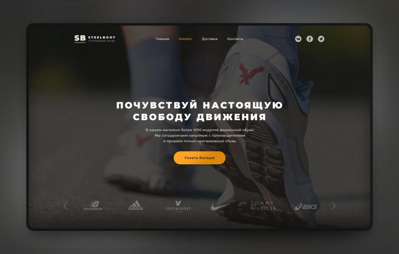 Сайт-визитка магазина спортивной обуви