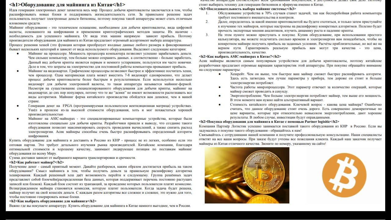SEO-статья: Оборудование для майнинга из Китая!