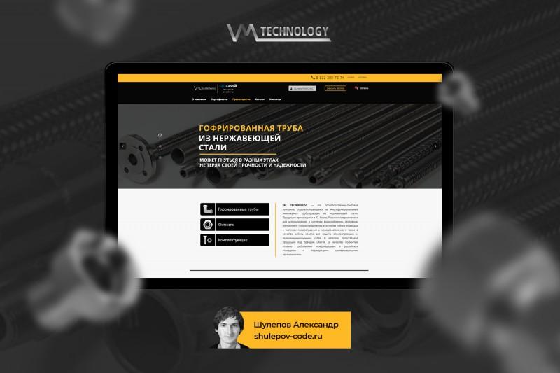 """Разработка  сайта """"VM TECHNOLOGY"""""""