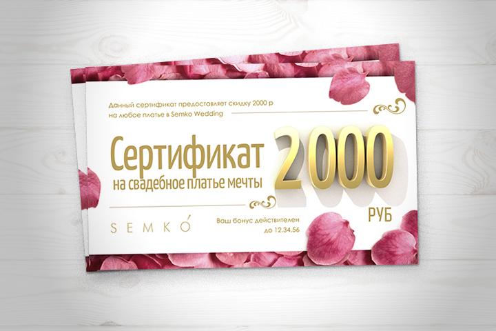 Сертификат «SEMKO»