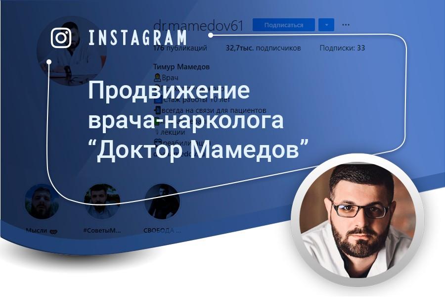 """Продвижение врача-нарколога """"Доктор Мамедов"""""""