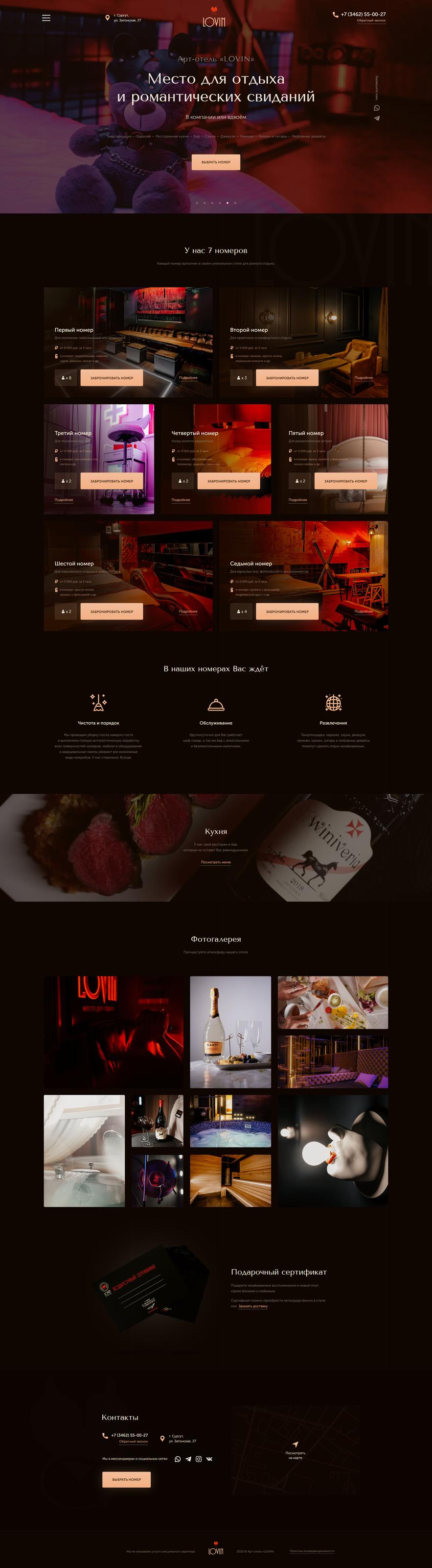 "Вёрстка дизайн-макета сайта арт-отеля ""LOVIN"""