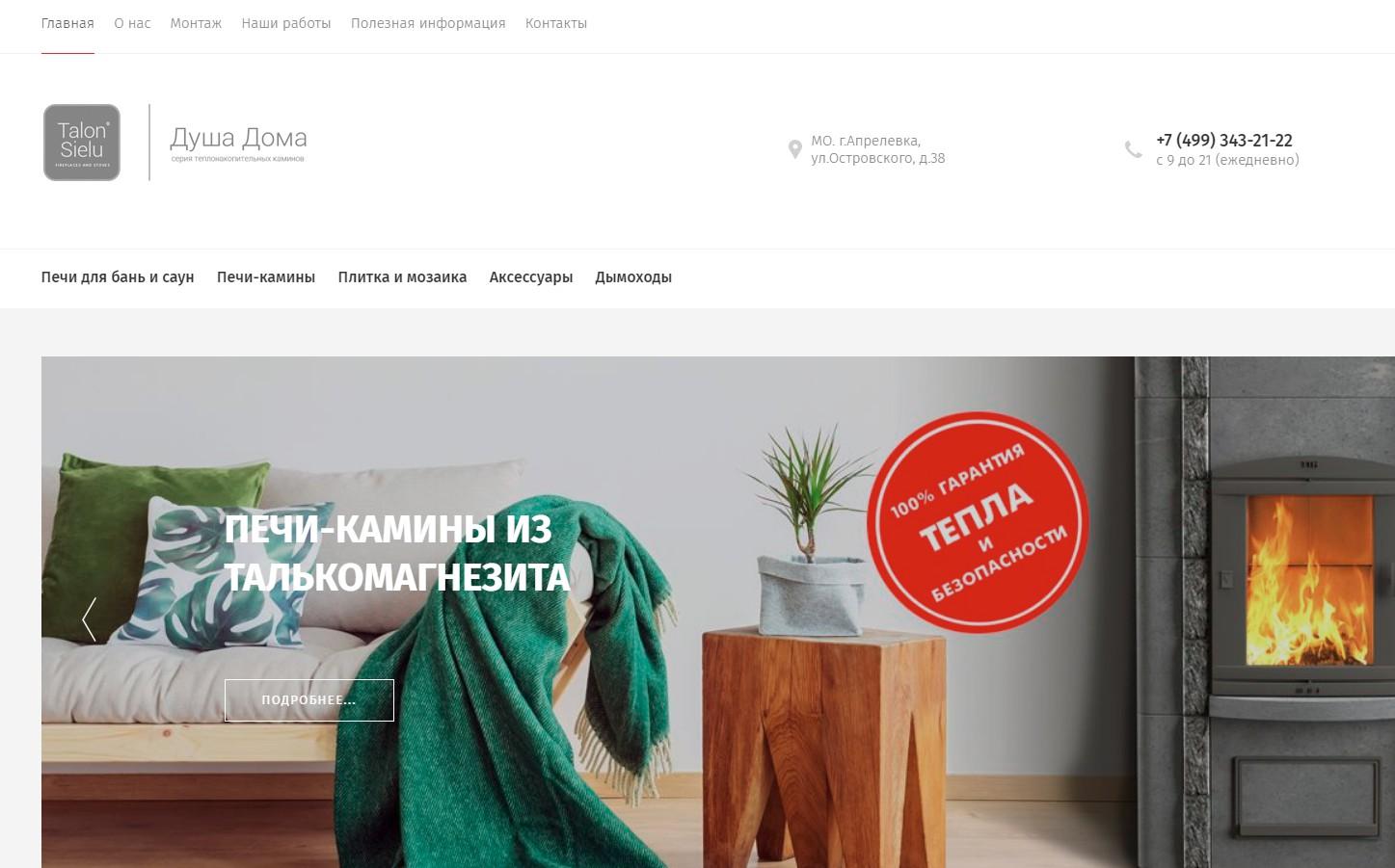 Монтаж печей_Настройка Яндекс Директ и Google Ads