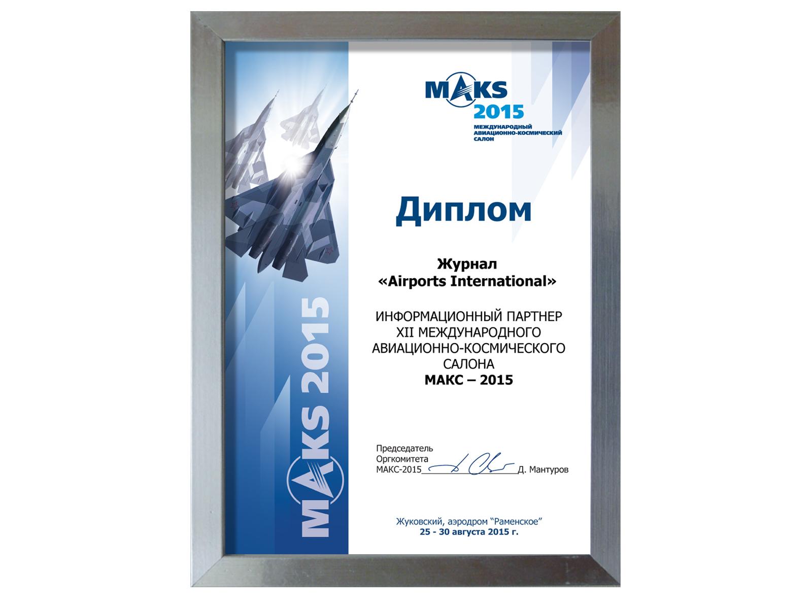Диплом Авиасалон MAKS 2015