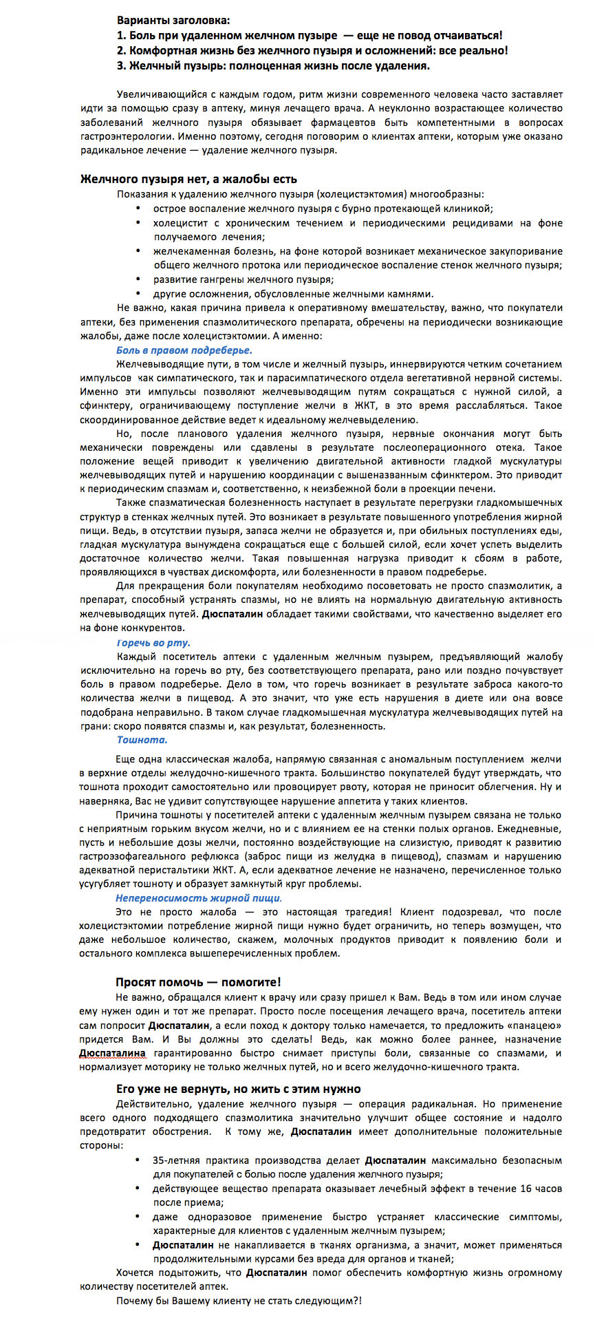 Легкая статья в журнал о препарате Дюспаталин
