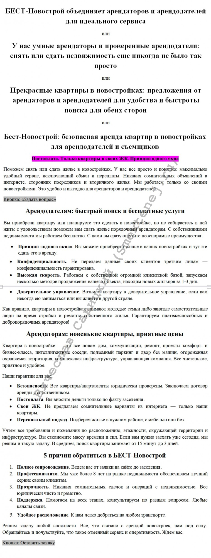 Текст для крупного агентства недвижимости «БЕСТ-Новострой»