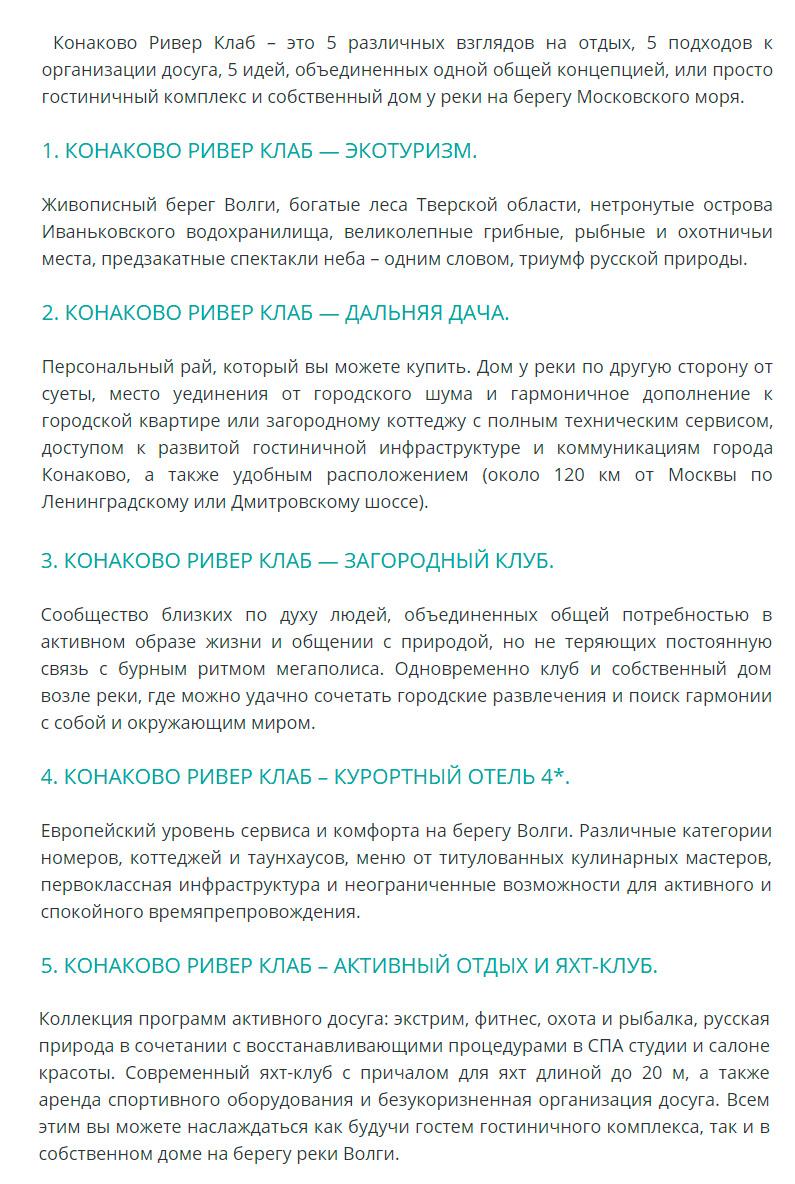Тексты для элитного загородного комплекса на Волге