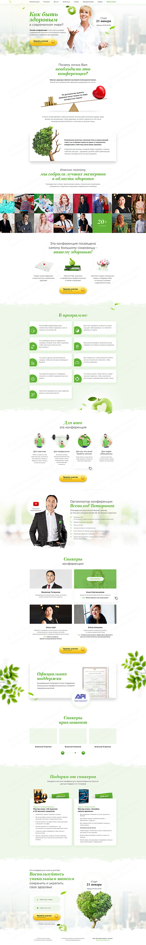 Landing Page для конференции по здоровью