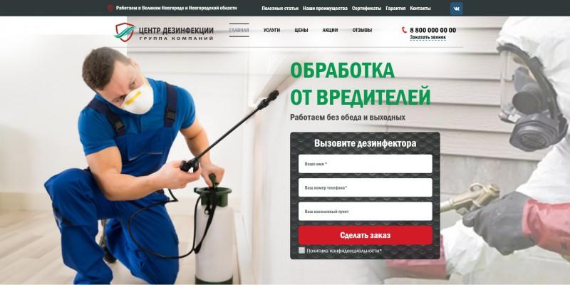 Центр дезинфекции - верстка+интеграция WordPress