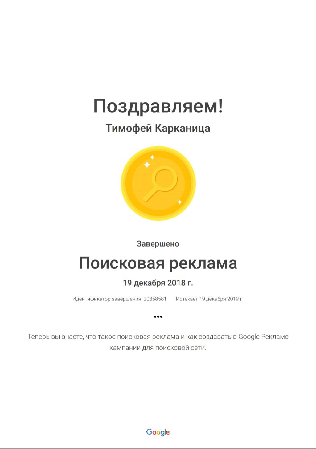 Сертификат по поисковой рекламе в Google Рекламе