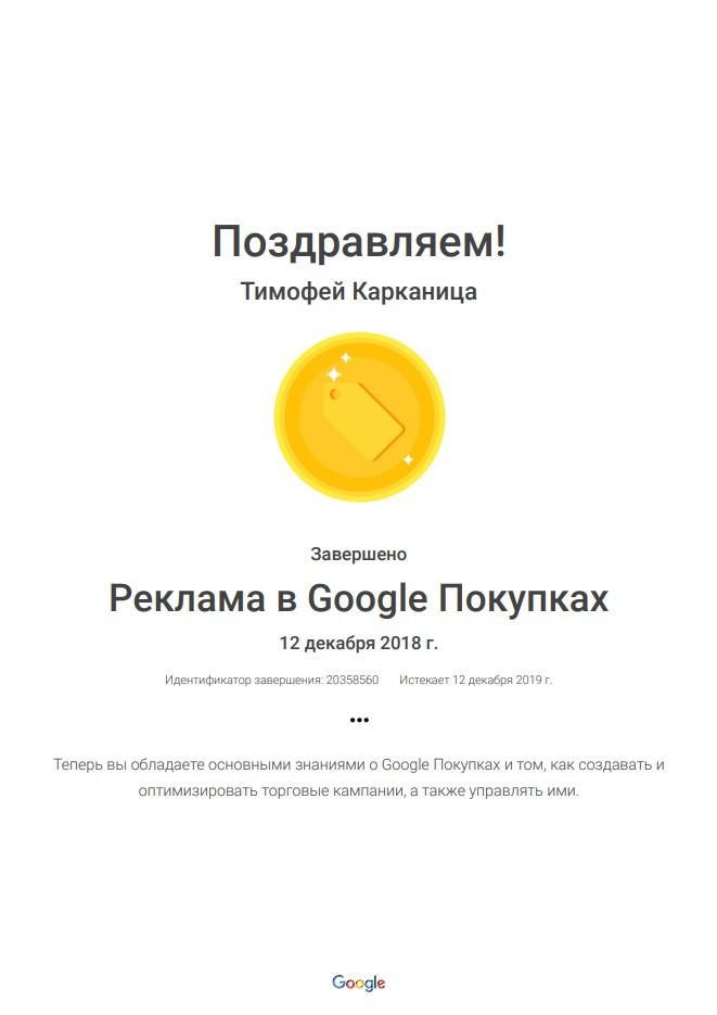 Сертификат по рекламе в Google Покупках