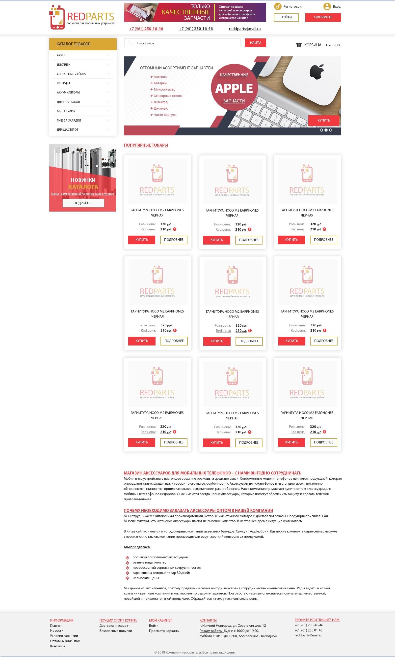 Продажа запчастей для мобильных устройств