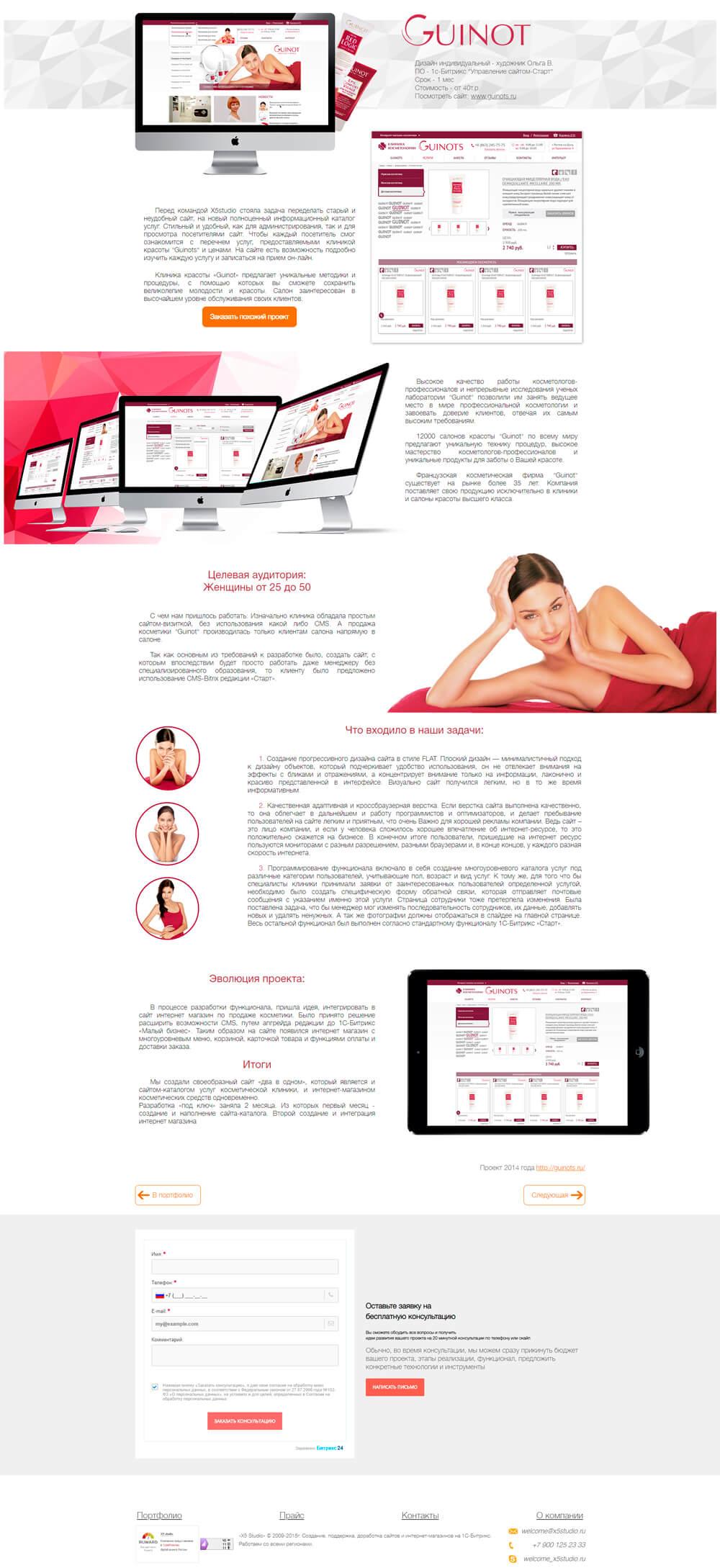 Гуинот - Разработка дизайна для клиники косметологии