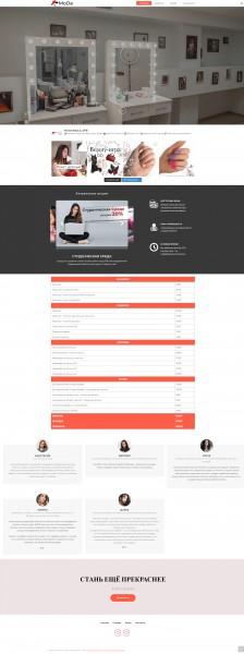 Сайт для салона красоты на WordPress