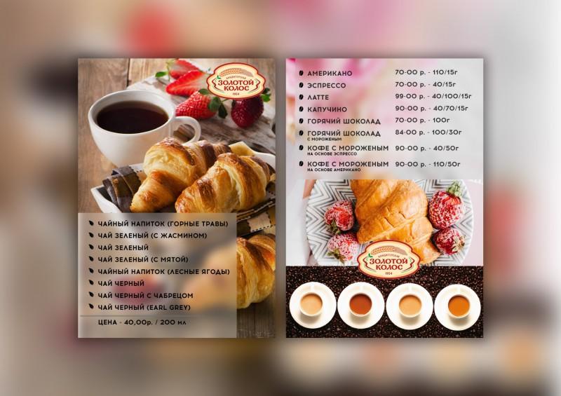 """ТМ """"Золотой Колос""""_tea-coffee"""